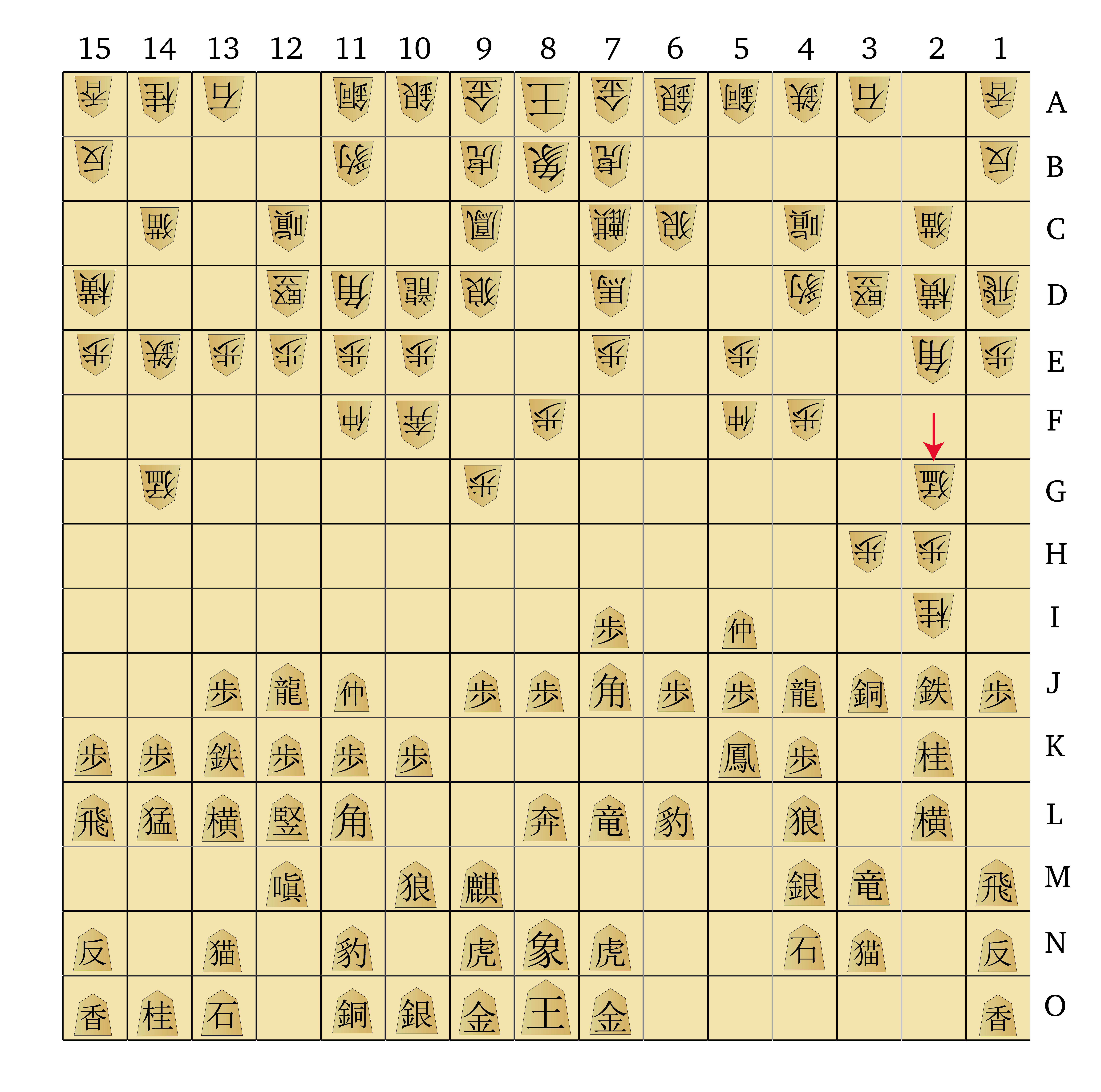Dai Shogi 420 -- Move 130-01