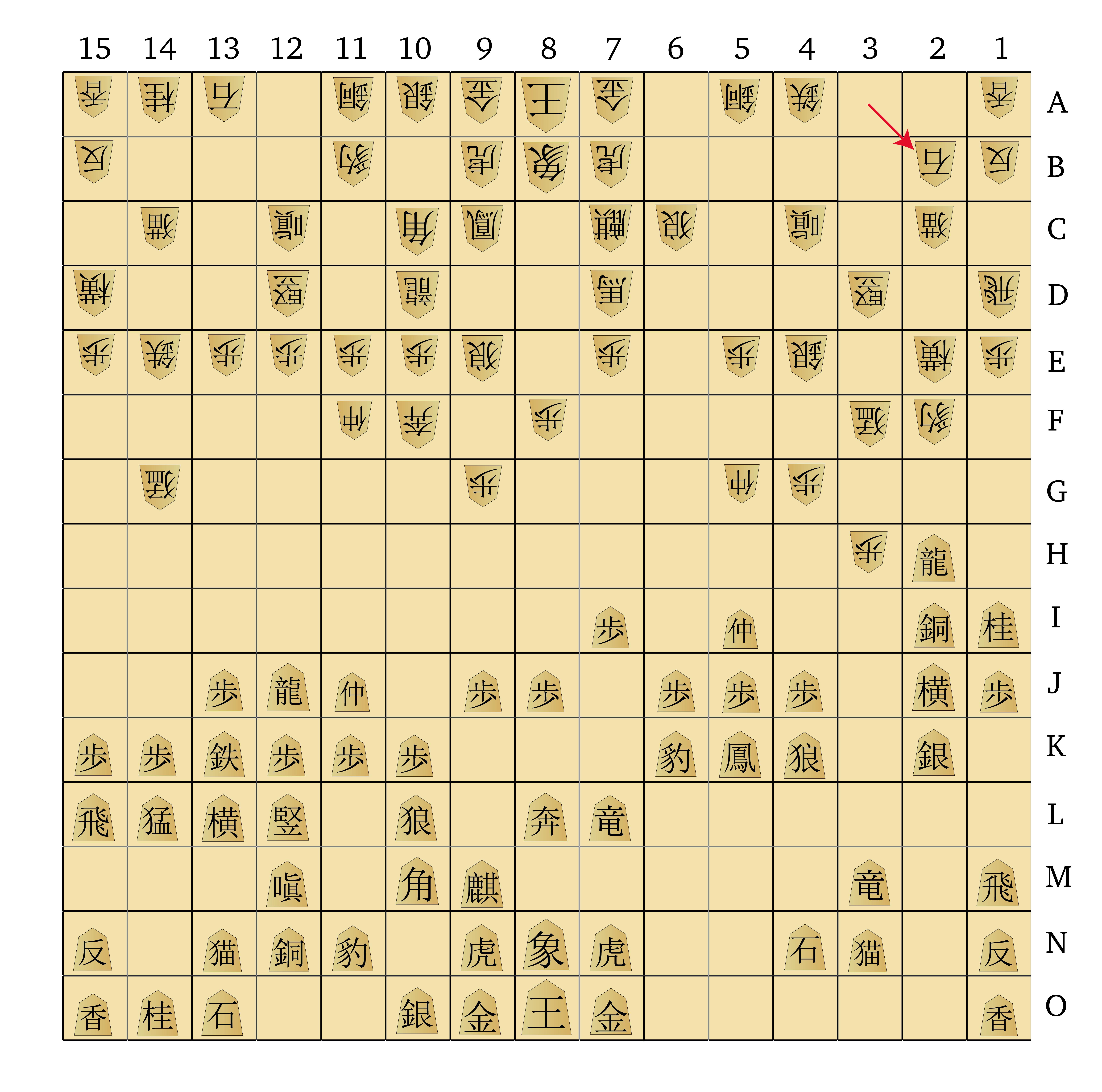Dai Shogi 420 -- Move 160-01