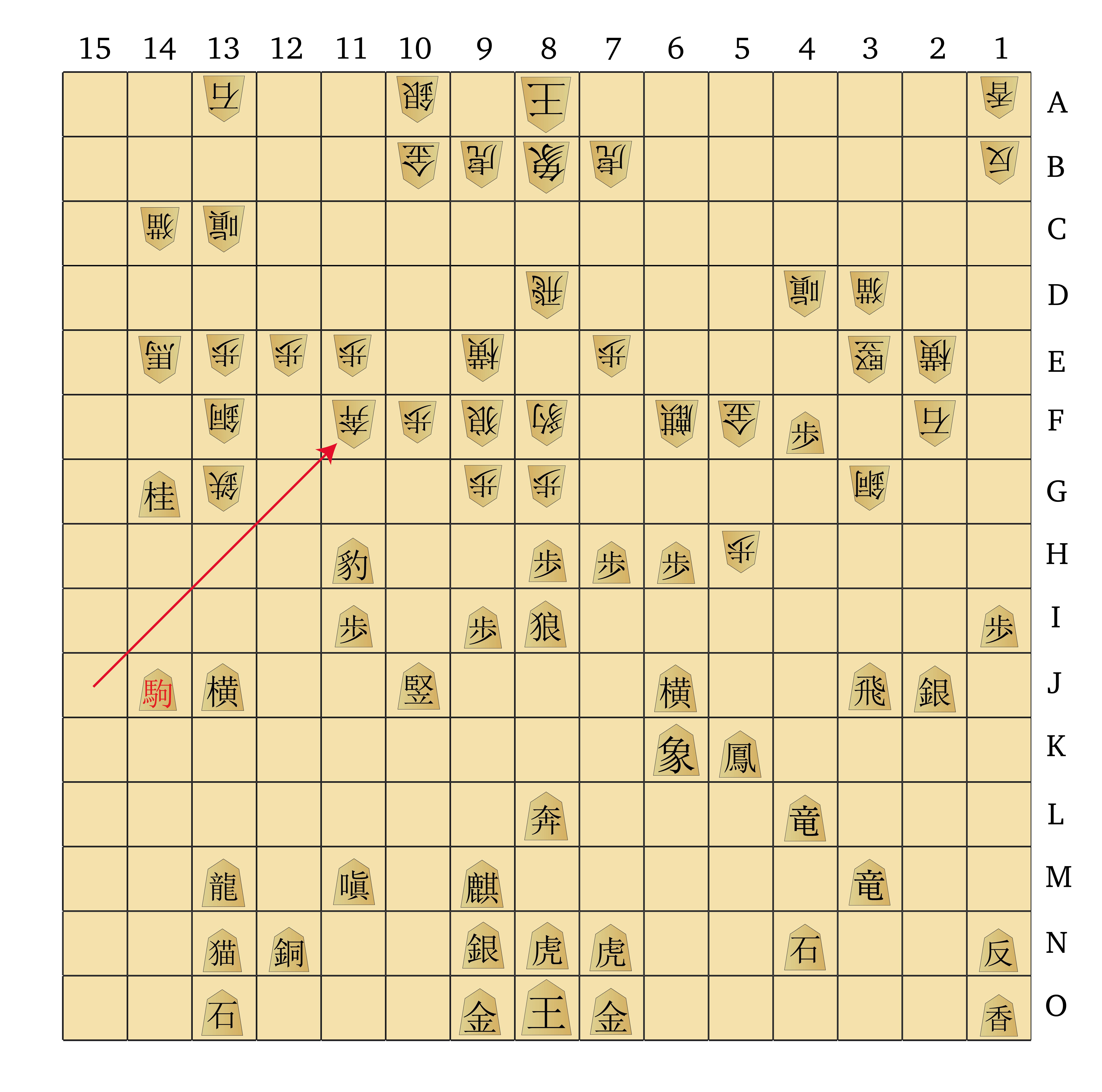 Dai Shogi 420 -- Move 380-01