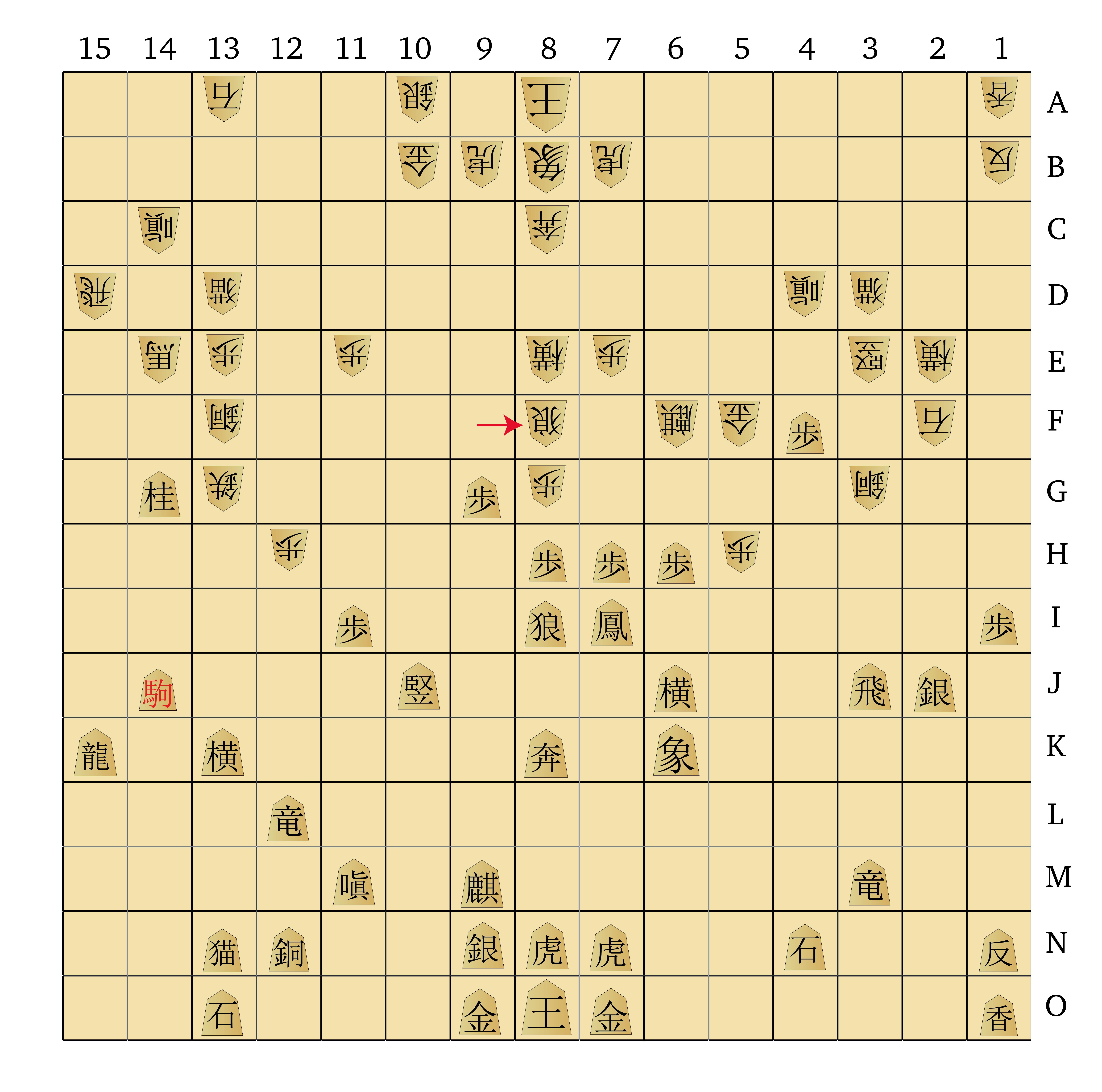 Dai Shogi 420 -- Move 400-01