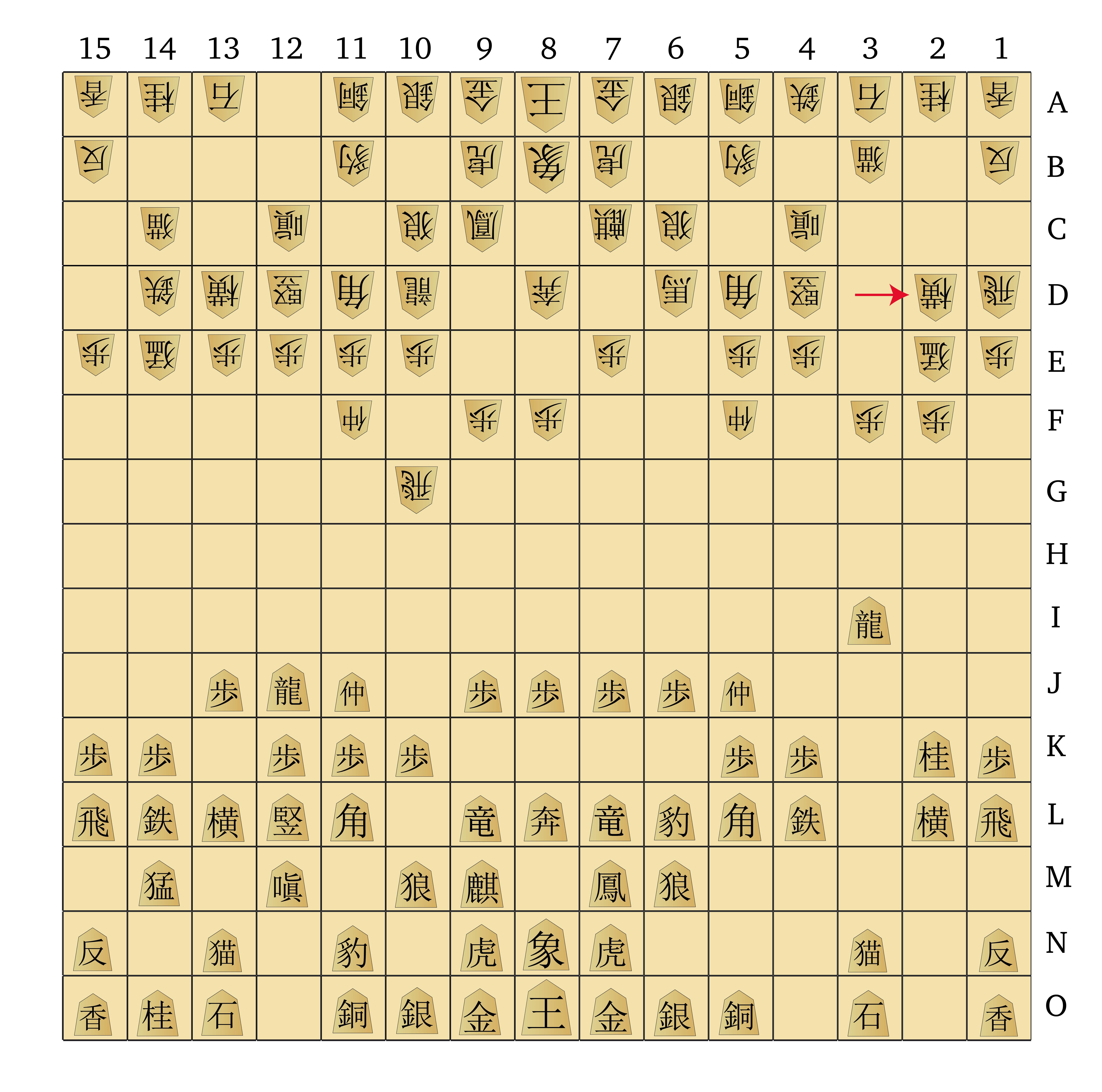 Dai Shogi 420 -- Move 80-01