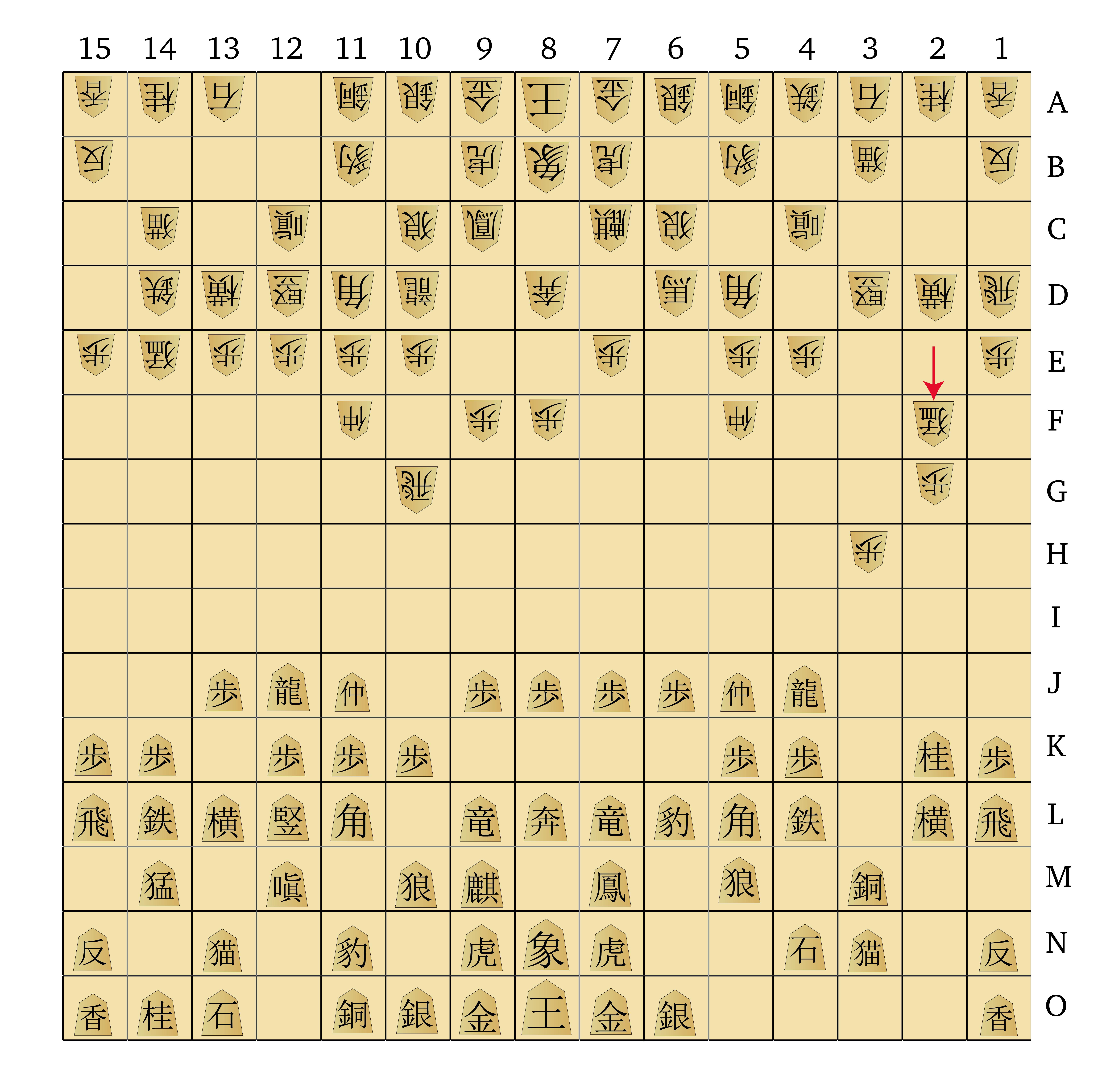 Dai Shogi 420 -- Move 90-01